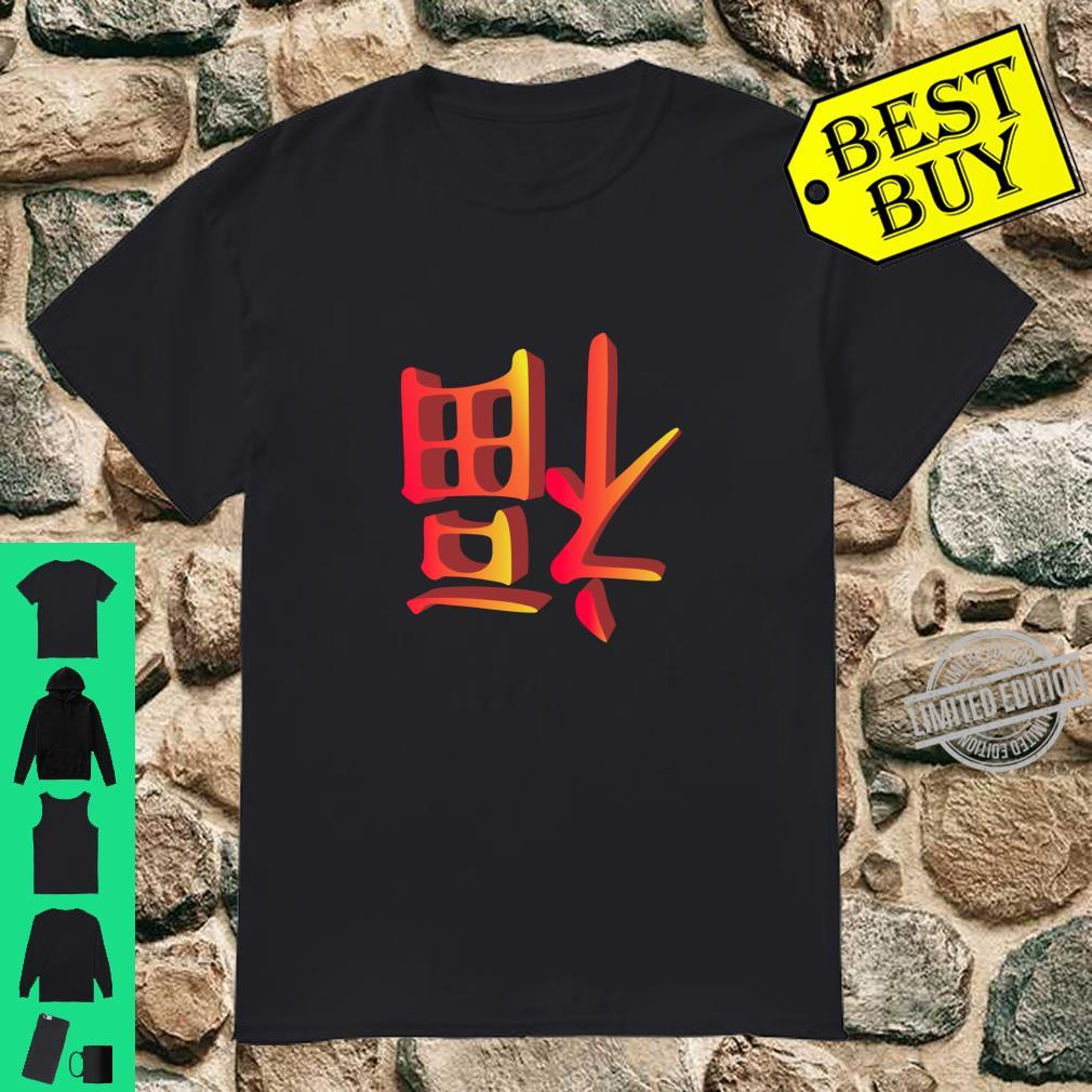 Chinese Character for Good Luck Arriving Upside Down Symbol Shirt
